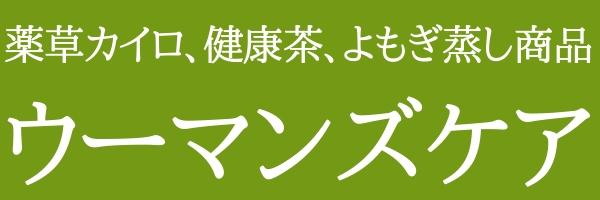 よもぎ蒸し,薬草カイロ,健康茶【ウーマンズケア】