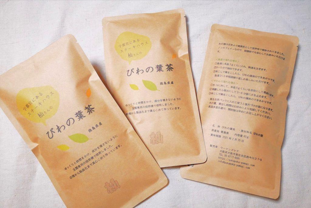 徳島県産 びわの葉茶 オリジナルパッケージ