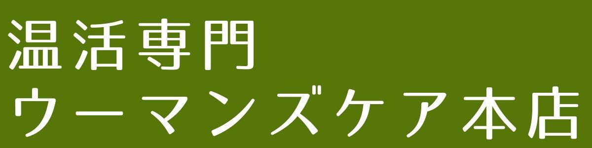 【温活専門・ウーマンズケア】よもぎ蒸し,薬草カイロ,健康茶
