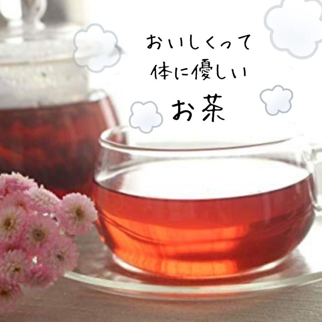 カラダの中からきれいに!毎日飲みたいお茶です。