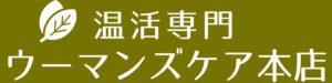 よもぎ蒸し 温活商品の専門店【ウーマンズケア】