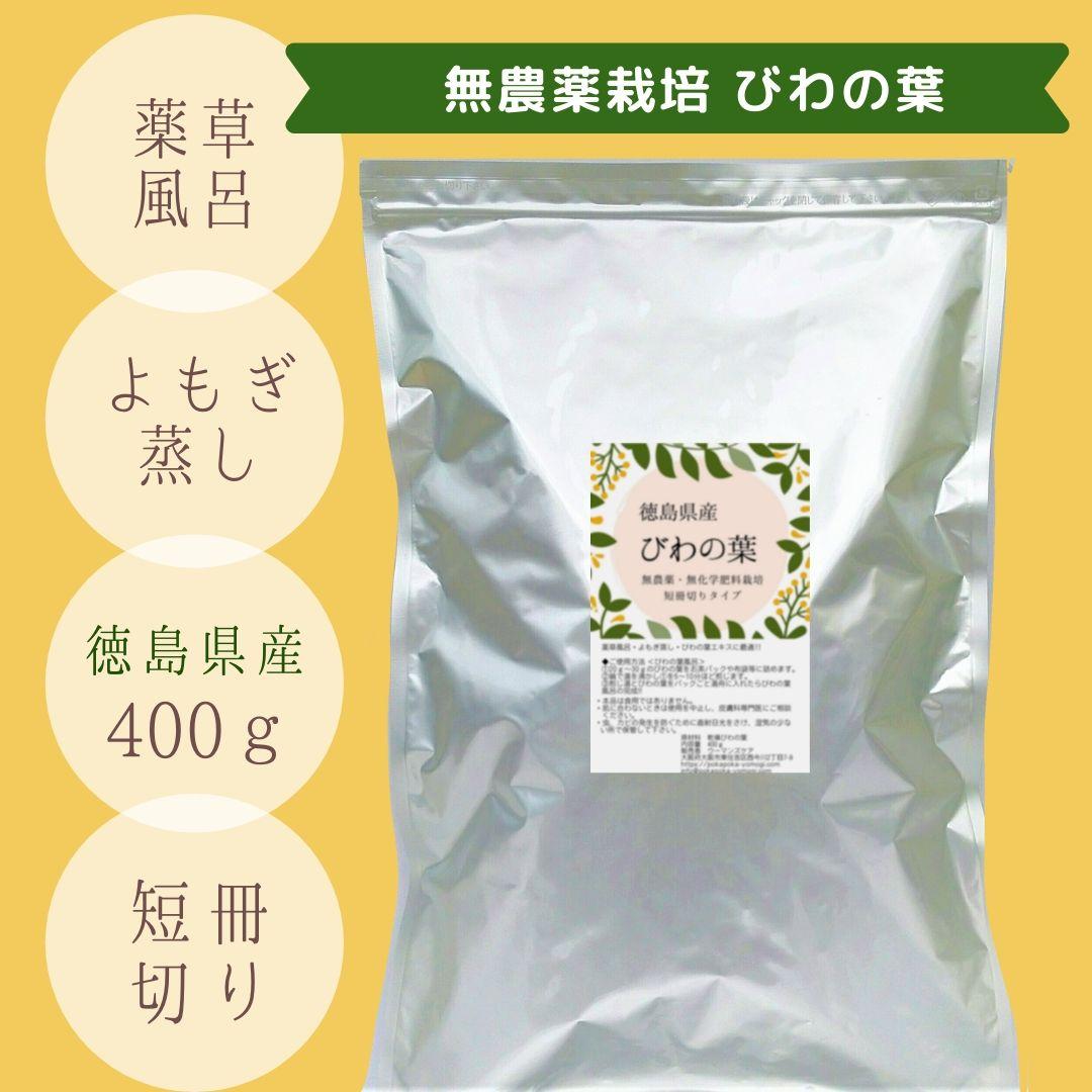 びわの葉400g ・徳島県の豊かな土壌で農薬不使用栽培しました。