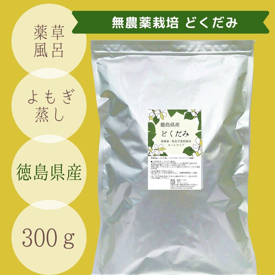 どくだみ・徳島県の豊かな土壌で農薬不使用栽培しました。