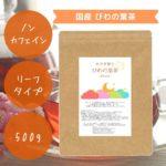 びわの葉茶(国産・焙煎) お得パック