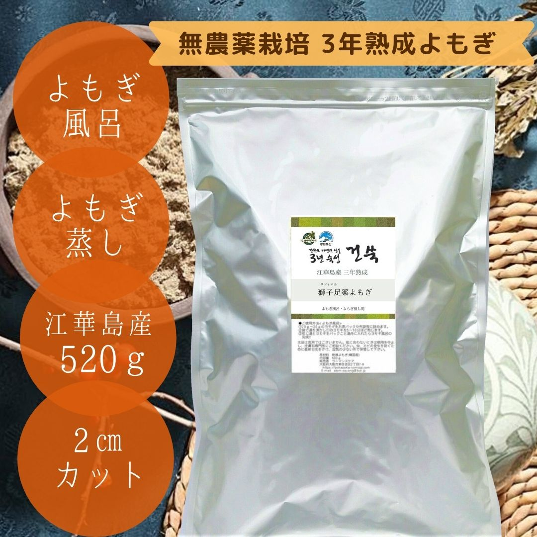 高級よもぎ 無農薬 江華島産 3年熟成 獅子足(サジャバル)薬よもぎ よもぎ風呂・ヨモギ蒸し用