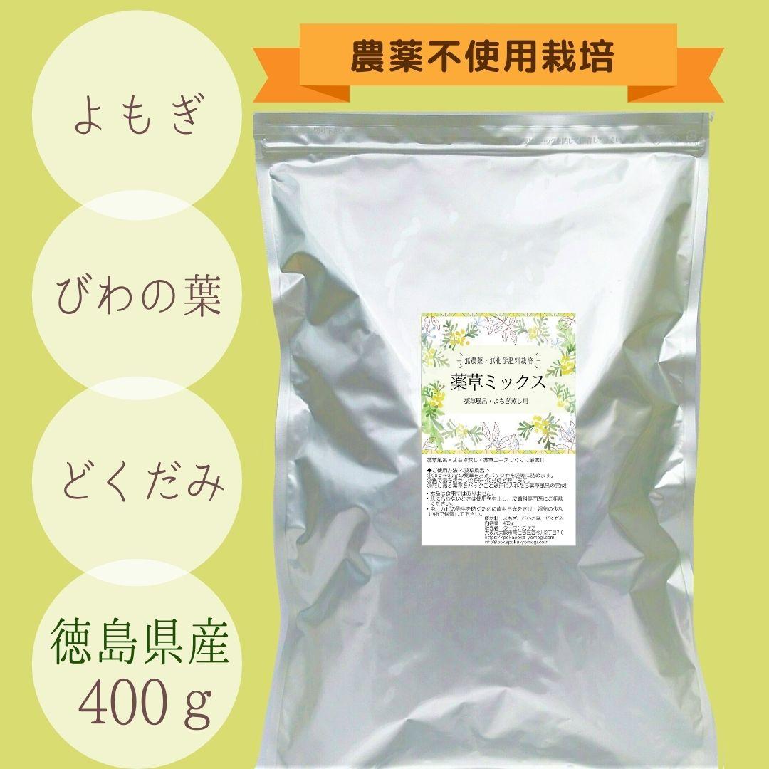 よもぎ,びわの葉,どくだみ,国産(徳島県)よもぎ蒸し,薬草風呂,入浴剤